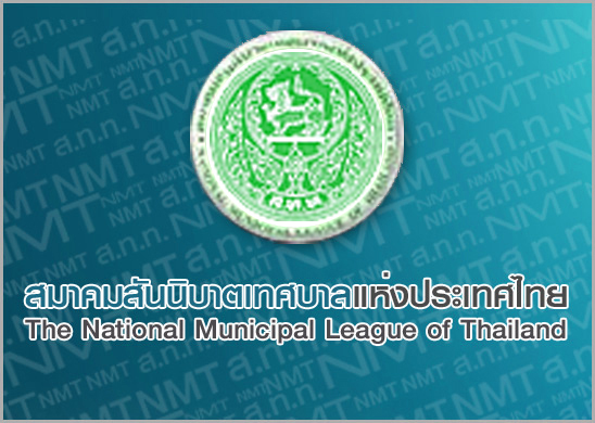 สมาคมสันนิบาตรเทศบาลแห่งประเทศไทย